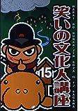 笑いの文化人講座 15 (TJ Kagawa別冊)