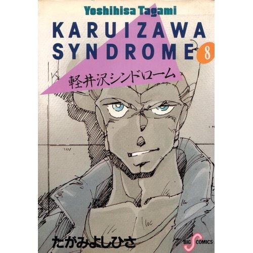 軽井沢シンドローム 8 (ビッグコミックス)の詳細を見る