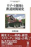 リゾート開発と鉄道財閥秘史 (フィギュール彩)