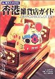 旅名人ブックス50 香港雑貨店ガイド 第2版