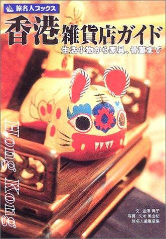 旅名人ブックス50 香港雑貨店ガイド 第2版の詳細を見る