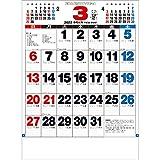 トーダン 2022年 カレンダー 壁掛け 3色A2文字月表 TD-690
