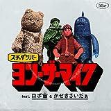 ヨン・ザ・マイク feat. ロボ宙&かせきさいだぁ / スチャダラパー