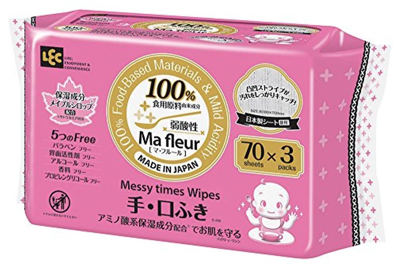 これらジョリー挽くレック Ma fleur 手?くちふき 100%食用成分 (70枚入×3個) 純日本製 弱酸性 パラベンフリー