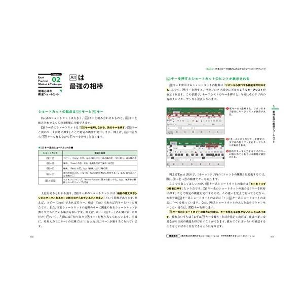 Excel 最強の教科書[完全版]――すぐに...の紹介画像12