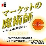 マーケットの魔術師 ~日出る国の勝者たち~ Vol.30