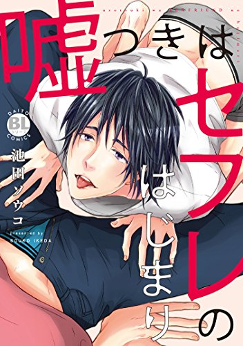 嘘つきはセフレのはじまり (Daito Comics BLシリーズ)