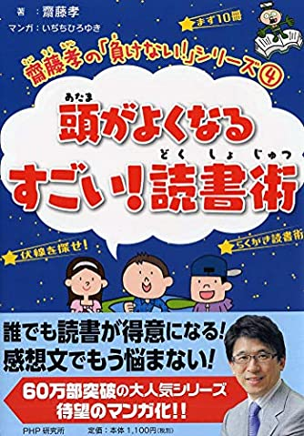齋藤孝の「負けない! 」シリーズ4 頭がよくなる すごい!  読書術