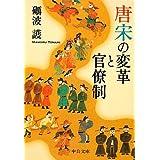 唐宋の変革と官僚制 (中公文庫)