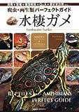 水棲ガメ (爬虫・両生類パーフェクトガイド) 画像