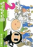 なかよし公園 2 (コミックアヴァルス)