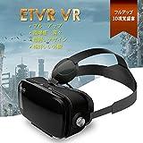 ETVR VR ゴーグル 3Dメガネ 非球面レンズ 超3D映像体験  iOS アンドロイド 対応
