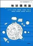 地球環境論 (新装版 地球惑星科学 3)