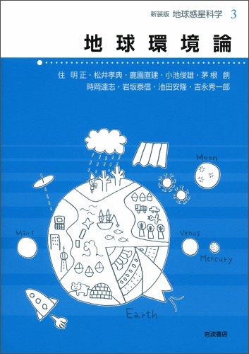 地球環境論 (新装版 地球惑星科学 3)の詳細を見る