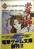 央華封神ルールブック〈2〉ゲームマスターブック (電撃ゲーム文庫)