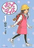 いもうとデイズ / 田中 ユキ のシリーズ情報を見る