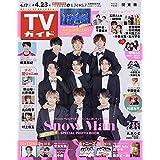 TVガイド関東版 2021年 4/23 号 [雑誌]
