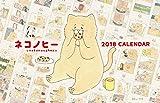 ネコノヒー 2018年卓上カレンダー
