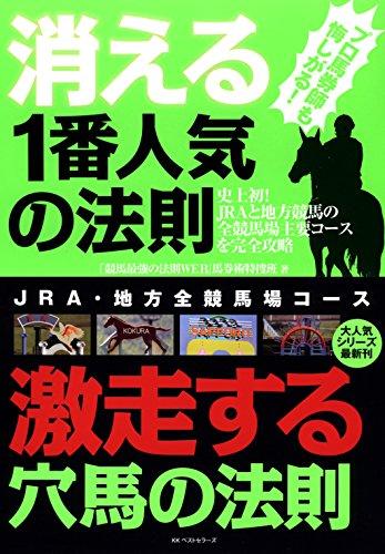 JRA・地方全競馬場コース 消える1番人気の法則 激走する穴馬の法則