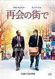 再会の街で [DVD]