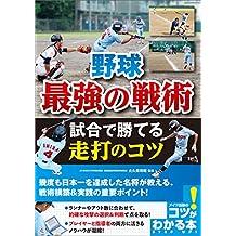 野球 最強の戦術 試合で勝てる走打のコツ コツがわかる本
