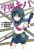 学園キノ コミック 1-3巻セット (電撃コミックス)