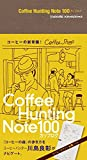 Coffee Hunting Note 100カップログ[Lite版]