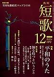 短歌 27年12月号<雑誌『短歌』> [雑誌]