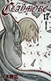 CLAYMORE 17 (ジャンプコミックス)