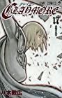 CLAYMORE 第17巻