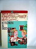 加藤和彦、安井かずみのキッチン&ベッド―料理が好きで、人生が好きで...生活エンジョイ派のメ4 (1977年) (21世紀ブックス)