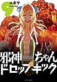 邪神ちゃんドロップキック(9) (メテオCOMICS)