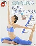 DVDbook 深堀真由美のらくヨガ1週間プログラム(DVD付) (DVD book)