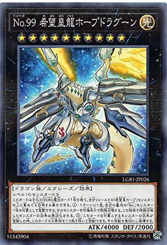 遊戯王 LGB1-JP026 No.99 希望皇龍ホープドラグーン (日本語版 ノーマルパラレル) LEGENDARY GOLD BOX