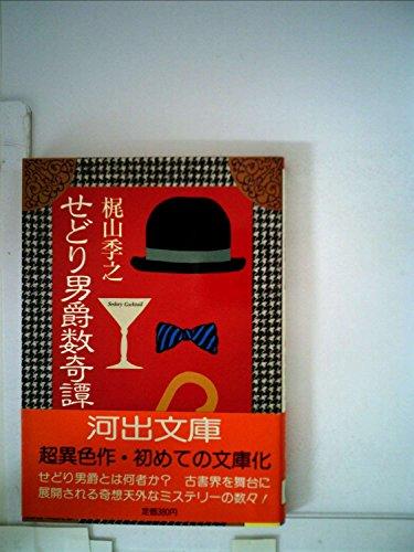 せどり男爵数奇譚 (1983年) (河出文庫)の詳細を見る