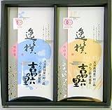 有機緑茶 吉四六の里 詰め合わせ (60g×2) T-010