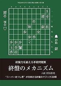 終盤のメカニズム(将棋世界2017年5月号付録)