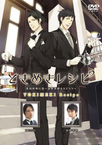 ときめきレシピ 英国料理の巻 前野智昭&KENN [DVD]