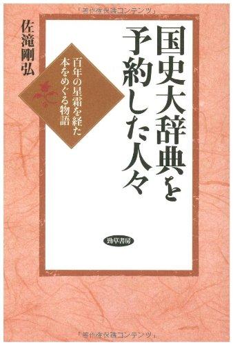 国史大辞典を予約した人々: 百年の星霜を経た本をめぐる物語
