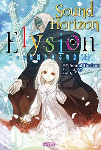 Elysion 二つの楽園を廻る物語 (上)の詳細を見る