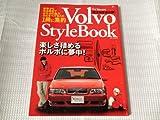 [完全限定保存版] Volvo Style Book