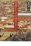 皇帝たちの中国史―連鎖する「大一統」