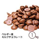 チョコレート ベルギー産 ミルクチョコレート カカオ35.5% 1kg クーベルチュール__