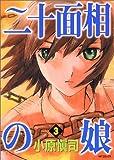 二十面相の娘 3 (MFコミックス)