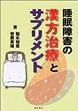 睡眠障害の漢方治療とサプリメント
