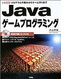 Javaゲームプログラミング―プログラムの基本からゲーム作りまで (I・O BOOKS)