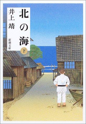 北の海(下) (新潮文庫)