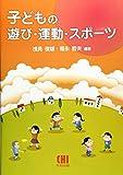 子どもの遊び・運動・スポーツ