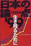 日本の論点 ('99) (文春ムック)
