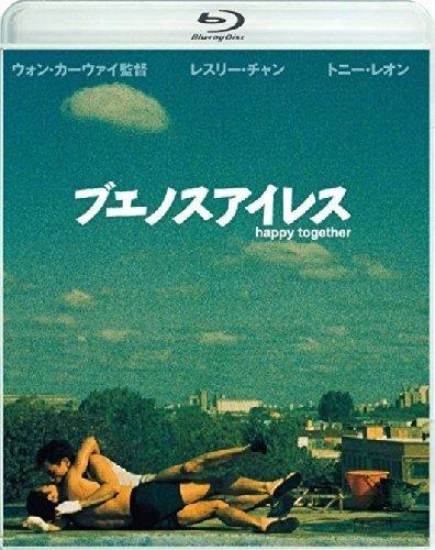 ブエノスアイレス [Blu-ray]の詳細を見る